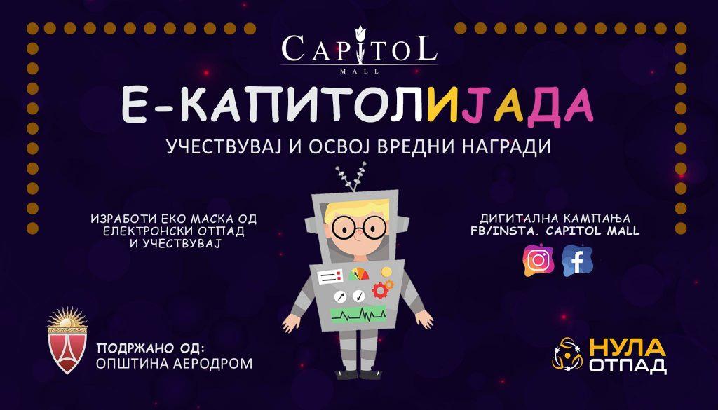 Е Капитолијада 2021